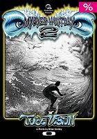 X-TREME VIDEO My Eyes Wont Dry 2 DVD